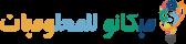 ميكانو للمعلوميات | موقع ميكانو شروحات واخبار التقنية