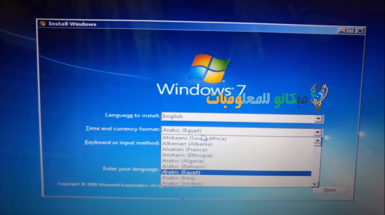اختيار الدولة واللغة ولغة لوحة المفاتيح لاكتمال تنصيب ويندوز 7