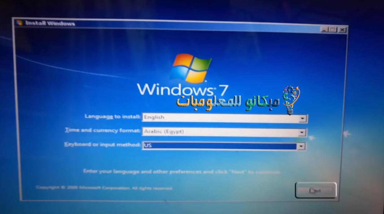صورة بعد الانتهاء من اختيار اللغة والدولة ولغة لوحة المفاتيح في تنصيب الويندوز