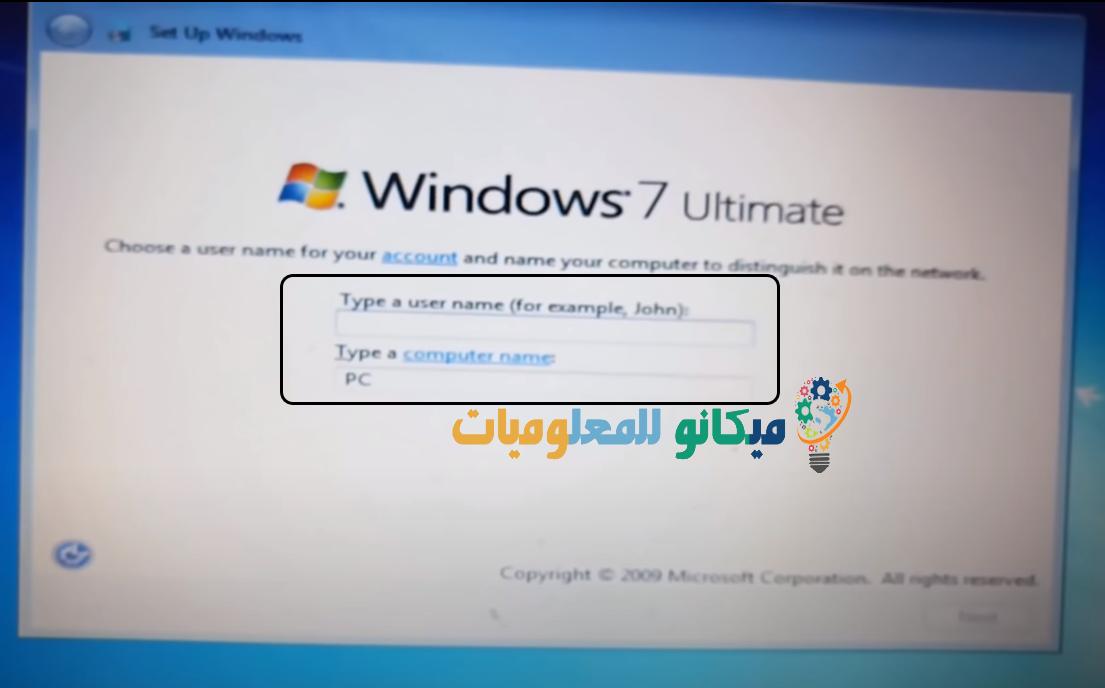 قم بكتابة أسم الكمبيوتر ثم الضغط على Next
