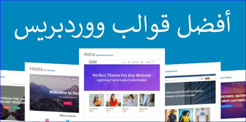 قوالب ووردبريس عربية مجانية 2021