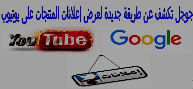 جوجل تكشف عن طريقة جديدة لعرض إعلانات المنتجات على يوتيوب