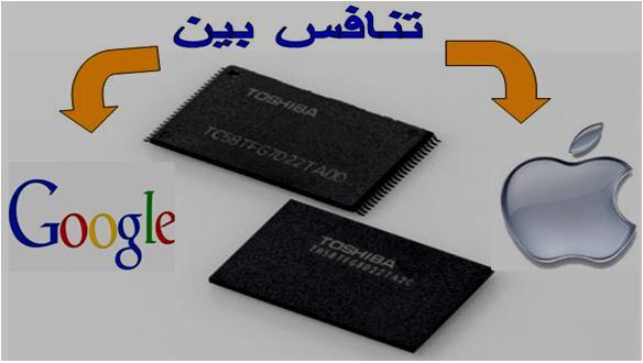 تنافس بين أبل وجوجل للحصول على قسم لرقاقات الذاكرة من Toshiba