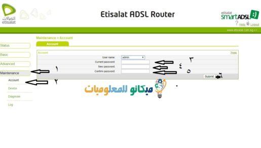 تغيير باسورد الواي فاي راوتر اتصالات Etisalat VDSL