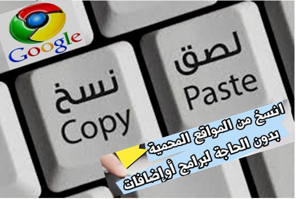 Photo of تعلم كيفية النسخ من المواقع المحمية فى متصفح جوجل كروم بدون برامج او اضافات