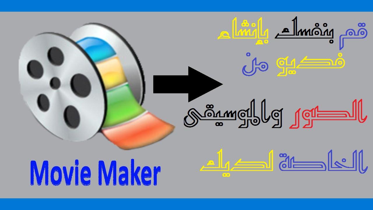 صانع الافلام عربي ويندوز 10