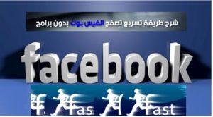 Photo of طريقة سهلة جدا تجعلك تتصفح موقع الفيسبوك بسرعة رهيبة