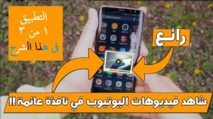 التطبيق الاول لمشاهدة فيديوهات اليوتيوب في نافذة عائمة وتصفح هاتفك في نفس الوقت