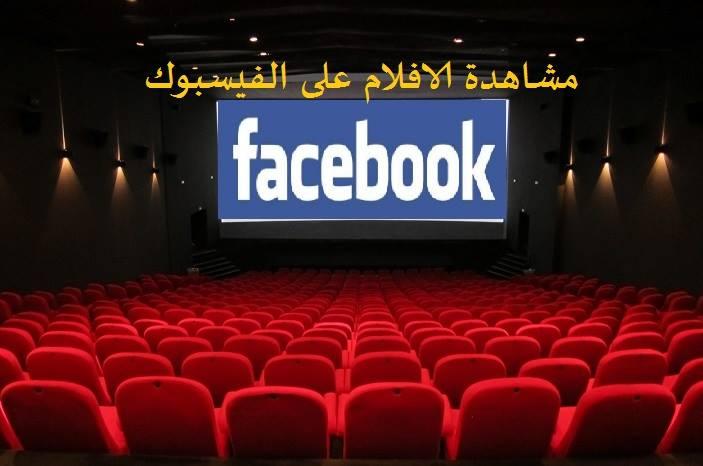 Photo of ميزة جديدة سيطلقها الفيسبوك قريبا (مشاهدة الافلام)