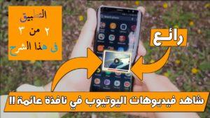التطبيق الثانى لمشاهدة فيديوهات اليوتيوب في نافذة عائمة وتصفح هاتفك في نفس الوقت