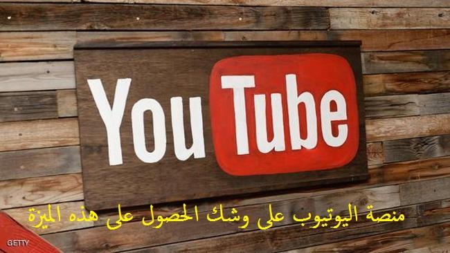 يوتيوب سيحصل على ميزة جديدة تعرف عليها