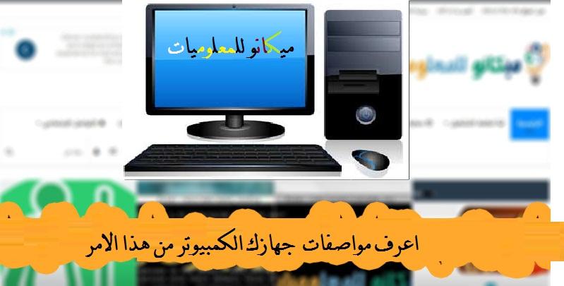 امر بسيط لمعرفة مواصفات جهاز الكمبيوتر