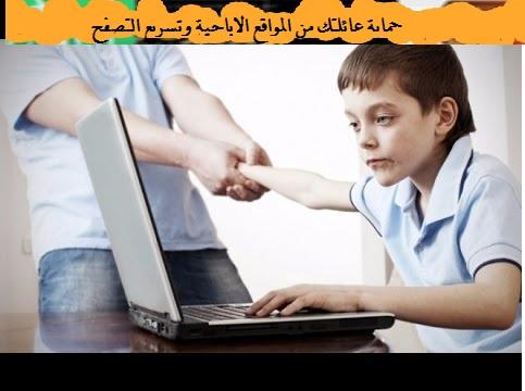 اسهل طرق لحماية اولادك ومنع المواقع الاباحية وحظرها علي الكمبيوتر