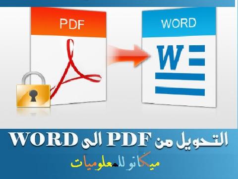 تحويل من PDF إلى Word فى اقل من دقيقة