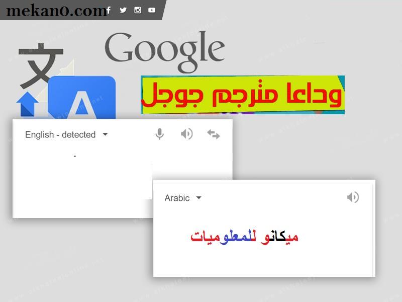 وداعا ترجمة جوجل واستمتع بافضل ثلاث مواقع اخرى للترجمة ميكانو