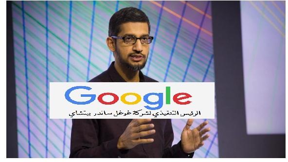 الرئيس التنفيذي لشركة غوغل (الربح يفتقد مع ارتفاع المدفوعات )