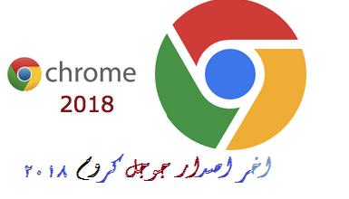 Photo of النسخة الأخيرة من المتصفح العملاق جوجل كروم 2018