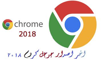 النسخة الأخيرة من المتصفح العملاق جوجل كروم 2018