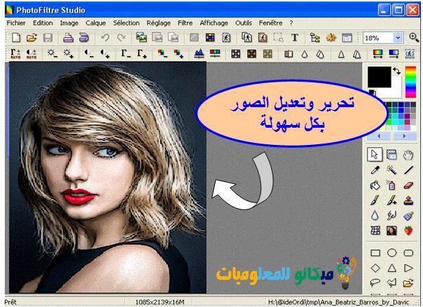 برنامج تعديل وتحرير الصور PhotoFiltre Sxtudio x 2020
