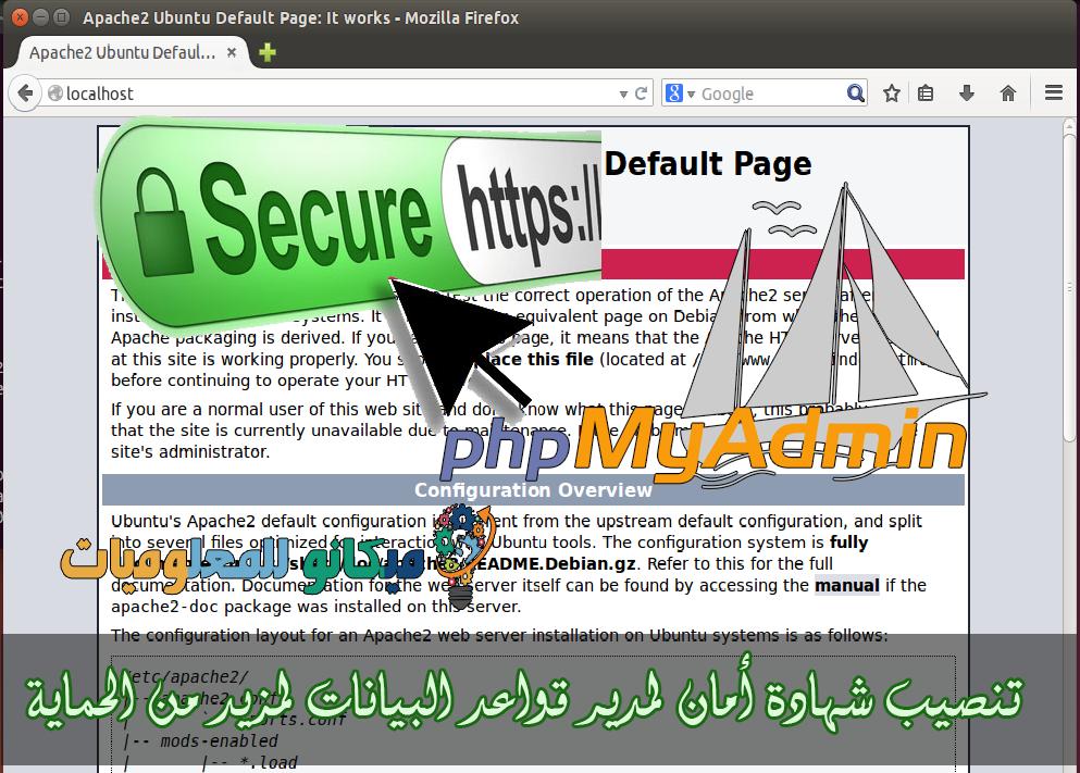 تنصيب شهادة  SSL Certificate ل PhpMyAdmin لتأمين تسجيل الدخول