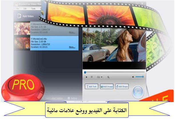 برنامج Video Watermark للكتابة على الفيديو