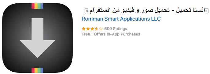تطبيق لتحميل صور و فيديو من انستقرام عربي