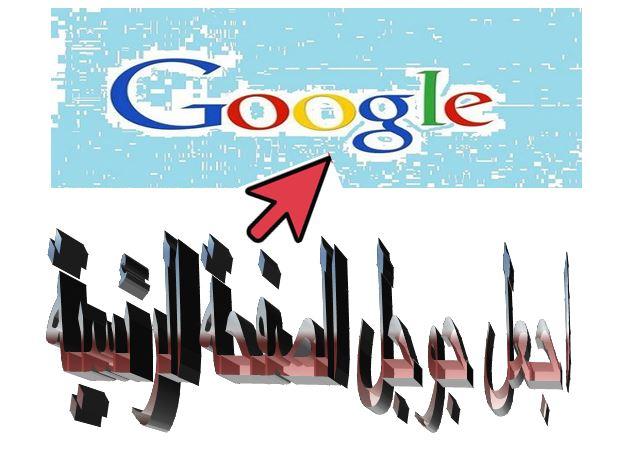 كيفية جعل جوجل صفحة رئيسية لمتصفح جوجل كروم