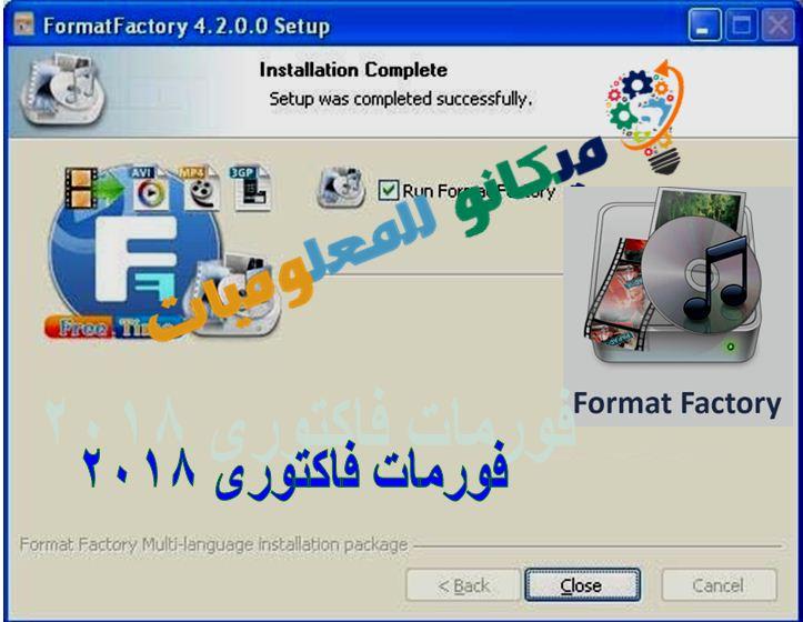 تحميل برنامج Format Factory لتحويل الصيغ مجانى