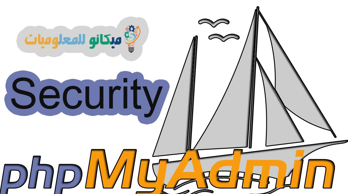 عمل جدار ناري لحماية PhpMyAdmin لتعزيز الحماية لقواعد البيانات