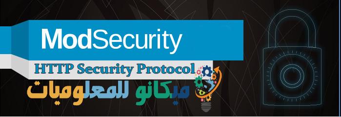 رولز المود سكيورتي  (HTTP Protocol)