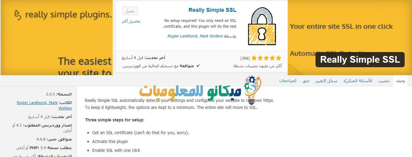 اضافة Really Simple SSL لحل مشكلة شهادة الحماية للوردبريس https