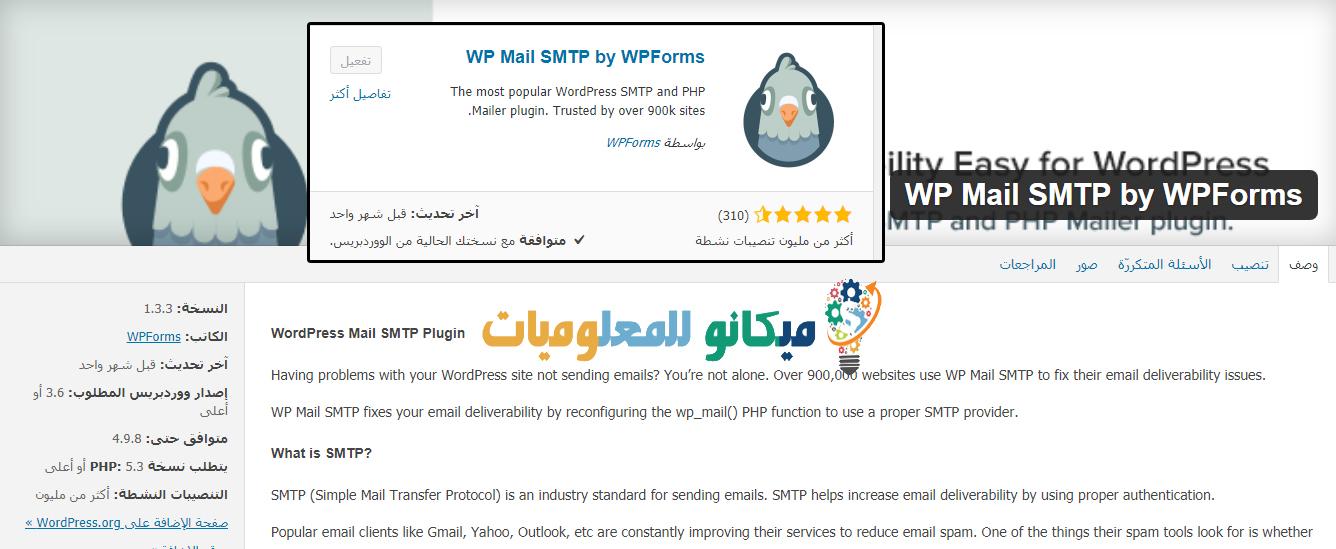 اضافة WP Mail SMTP Plugin لحل مشاكل البريد في ووردبريس