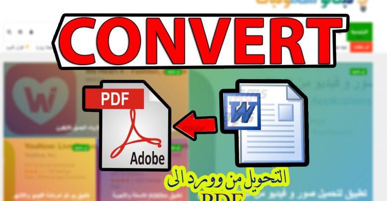 تحويل الوورد الى pdf على النت