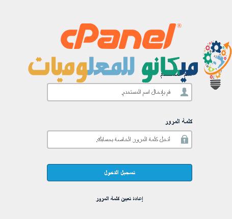 كيفية الدخول الى لوحة تحكم الاستضافة السي بانل Cpanel
