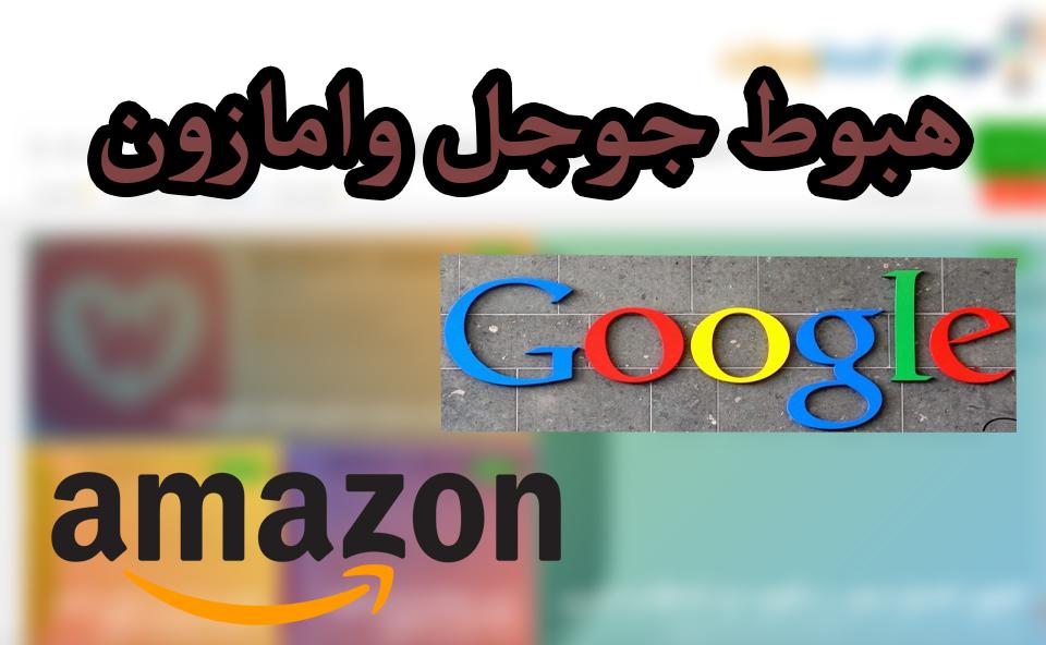 جوجل و امازون يعانون سوق النكسات في توقعات المبيعات