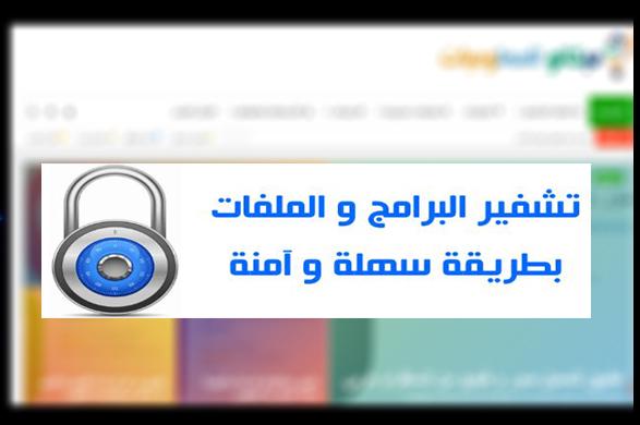 برنامج لتشفير وحماية الملفات بطريقة سهلة وامنه لنظامي ويندوز وماك