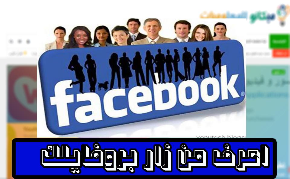 معرفة من زار بروفايلك على الفيسبوك بدون برامج