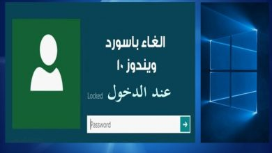 Photo of طريقة الغاء باسورد الدخول لويندوز 10