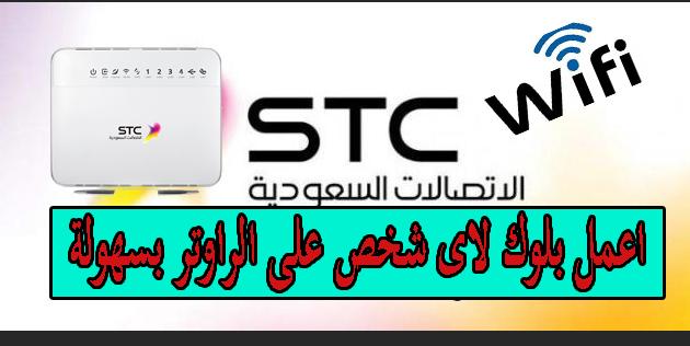 طريقة حظر الاجهزة المتصلة مودم Stc اتصالات السعودية ميكانو للمعلوميات
