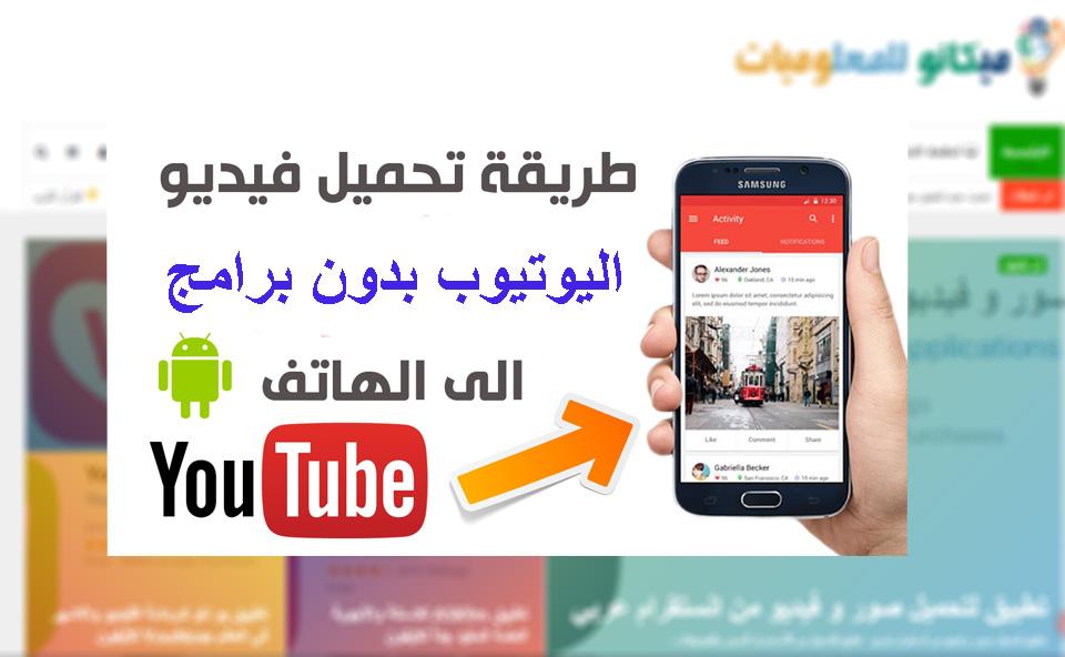 برنامج تحميل الفيديو من اليوتيوب تحميل برنامج تنزيل الفيديو من اليوتيوب للكمبيوتر Vidmate