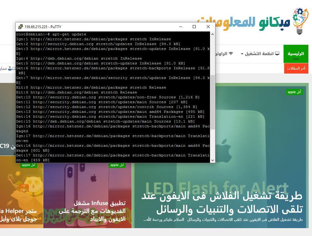 صورة تبين إضافة أول الأوامر لتحديث الحزم على توزيعة دبيان