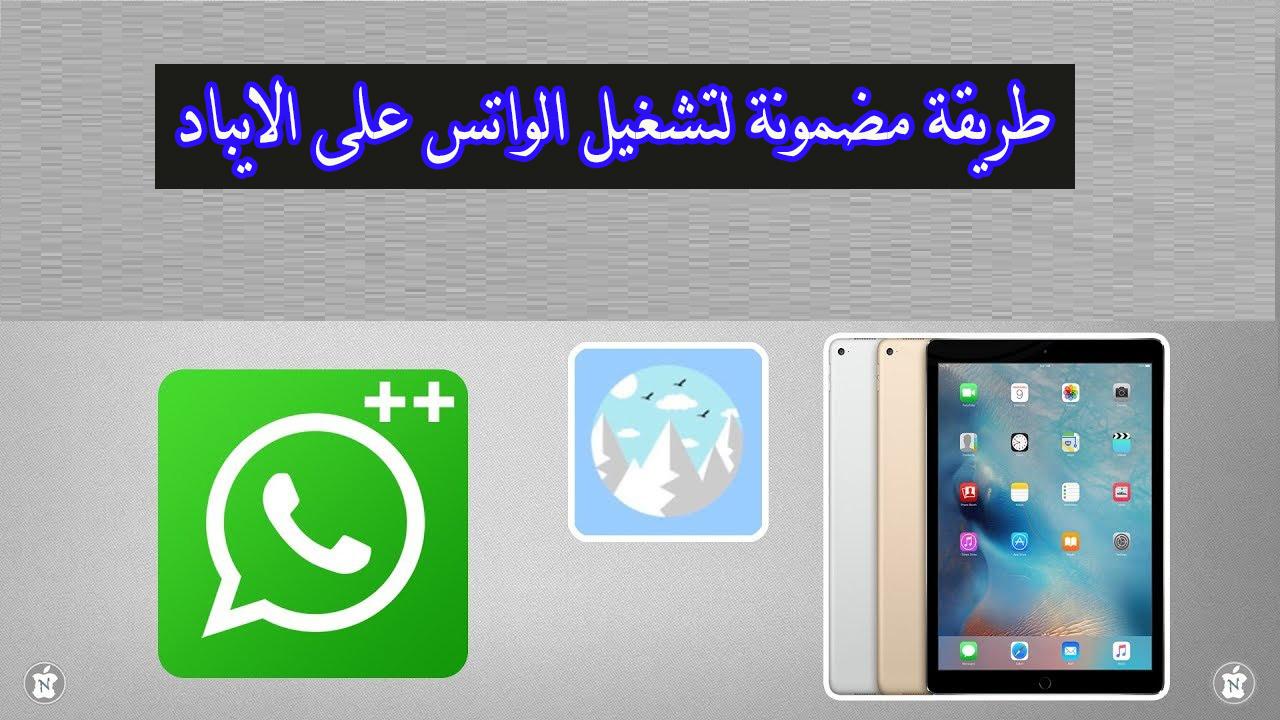 طريقة تشغيل الواتس على الايباد ios