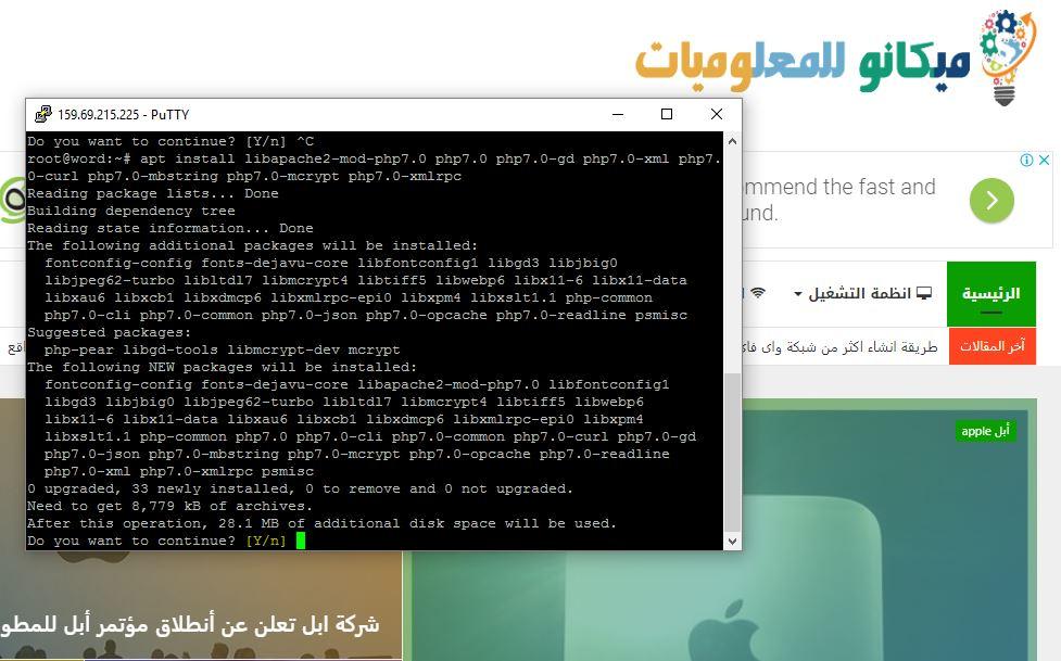 صورة توضح أمر تثبيت ترجمات php على توزيعة دبيان9