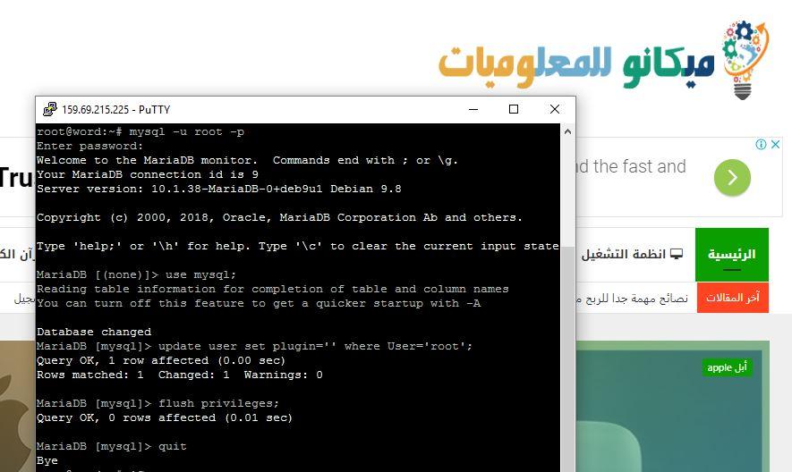 صورة توضح حماية قواعد البيانات في توزيعة دبيان 9