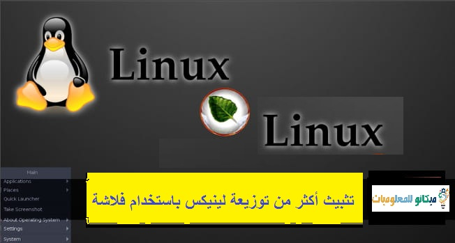 تثبيث أكثر من توزيعة لينيكس على جهازك باستخدام فلاشة usb واحدة