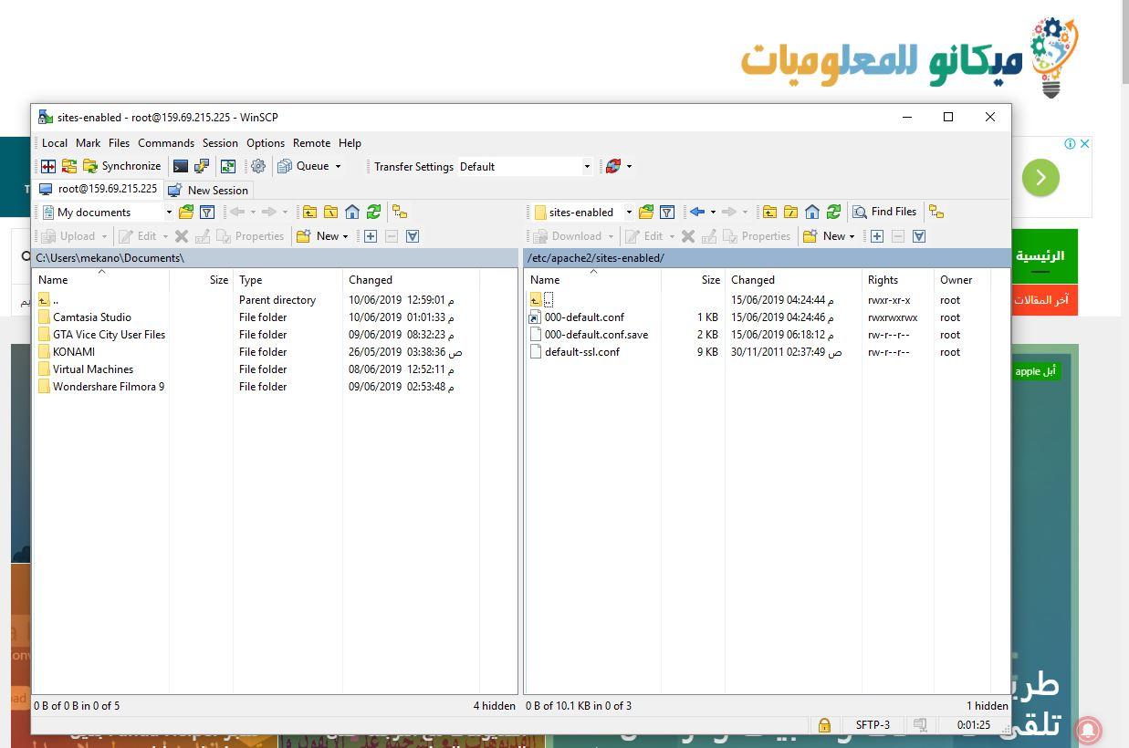 صورة توضح رفع الملفات على توزيعة دبيان سيرفر 9
