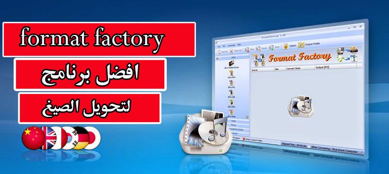 افضل برنامج لتحويل الصيغ مجانا Format Factory 2019