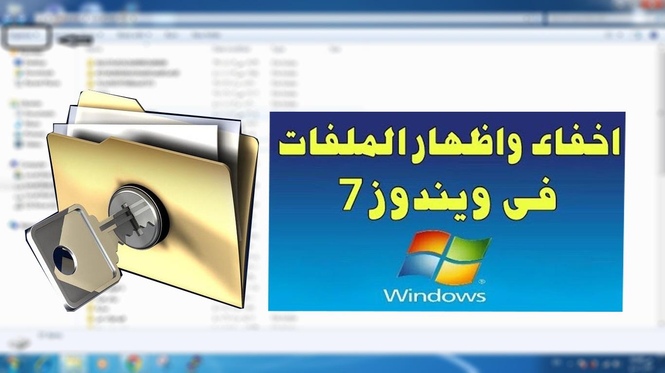طريقة اخفاء واظهار الملفات على ويندوز 7 مع الشرح بالصور – 2021