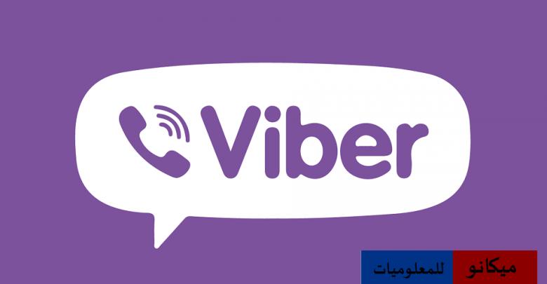برنامج فايبر Viber
