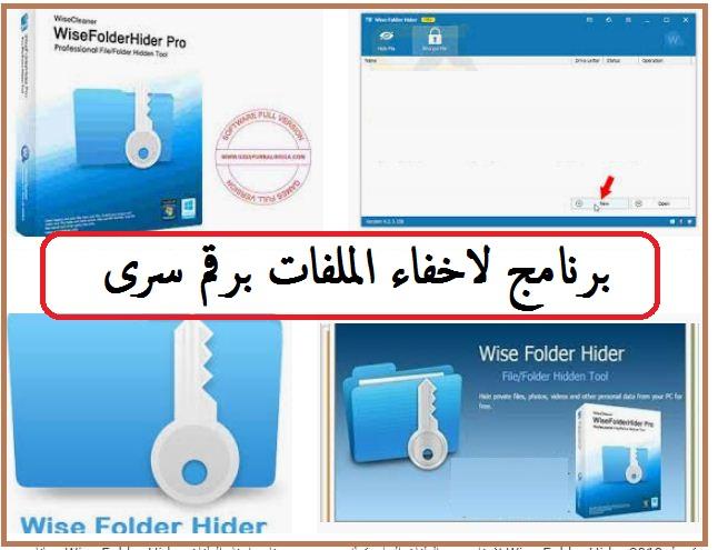 افضل برنامج لاخفاء الملفات برقم سرى Wise Folder Hider – مجانا